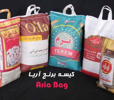کیسه های برنج تولیدی شرکت آریا