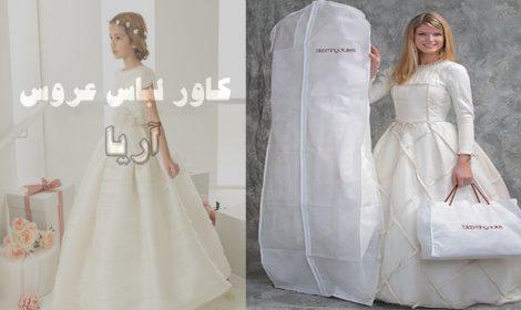 کاور لباس عروس